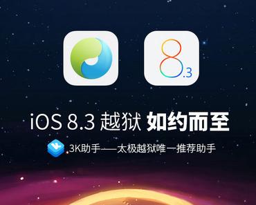 Tutorial: iOS 8.3 Jailbreak mit TaiG 2.0 durchführen & 20% Bug Fix