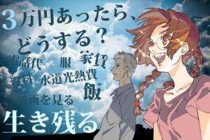 Animator Katsunori Shibata startet Crowdfunding Kampagne für Animatoren