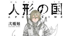 Tsutomu Niheis »Aposimz – Land der Puppen« erscheint bei Manga Cult