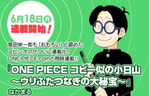 Neuer Crossover- und Spin-Off-Manga zu One Piece angekündigt!