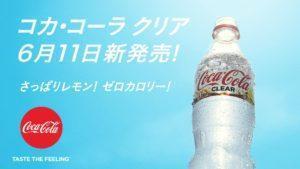 Japanischer Wahnsinn: Coca-Cola Clear findet Handel