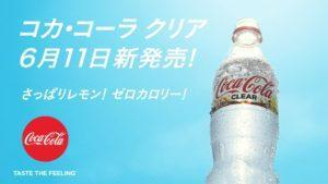 Japanischer Wahnsinn: Coca-Cola Clear findet den Weg in den Handel