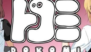 Dokomi 2020: Bereich