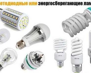 Besten sind led lampen besser wie energiesparlampen wandleuchte led