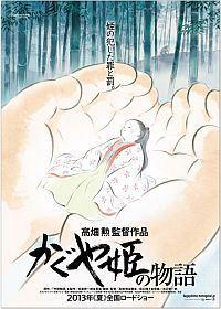 "Trailer zu Ghiblis ""The Tale of Princess Kaguya"""